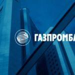 Газпромбанк процентные ставки по кредитам для физических лиц