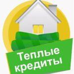 «Теплый кредит» на утепление дома, до 70% платит государство