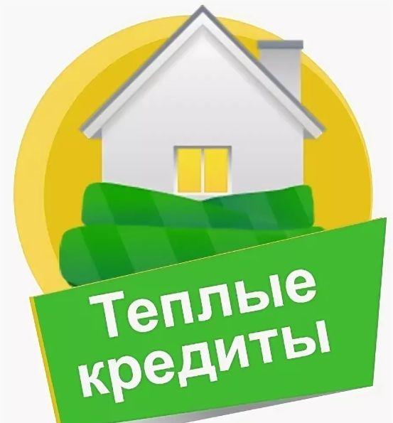 кредиты теплый дом кредитная карта халва условия снятия наличных