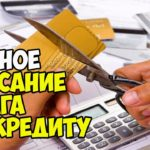 Списание долгов по кредитам физическим лицам