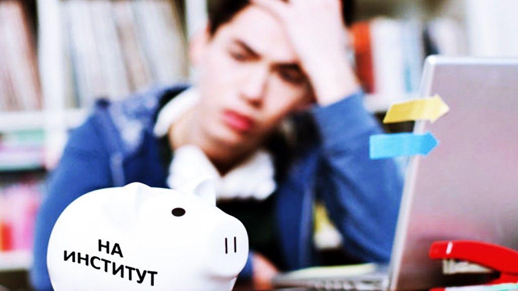 Можно ли студенту взять кредит на обучение