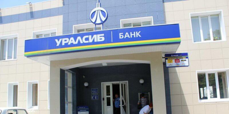 Уралсиб процентная ставка на потребительский кредит
