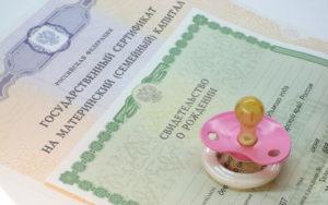 Погашение кредита материнским капиталом в 2019 году