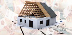Кредит на строительство жилья 2019