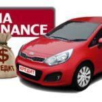 Киа Финанс условия кредита в 2019