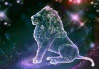 Финансовый гороскоп для женщины льва на сегодня